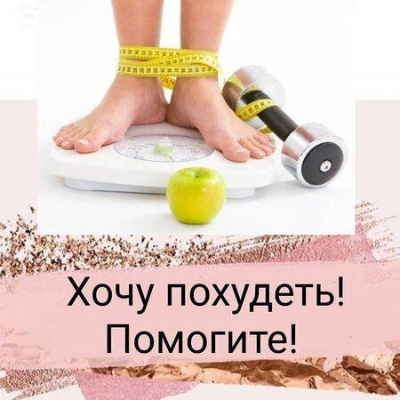 Хочу помочь похудеть