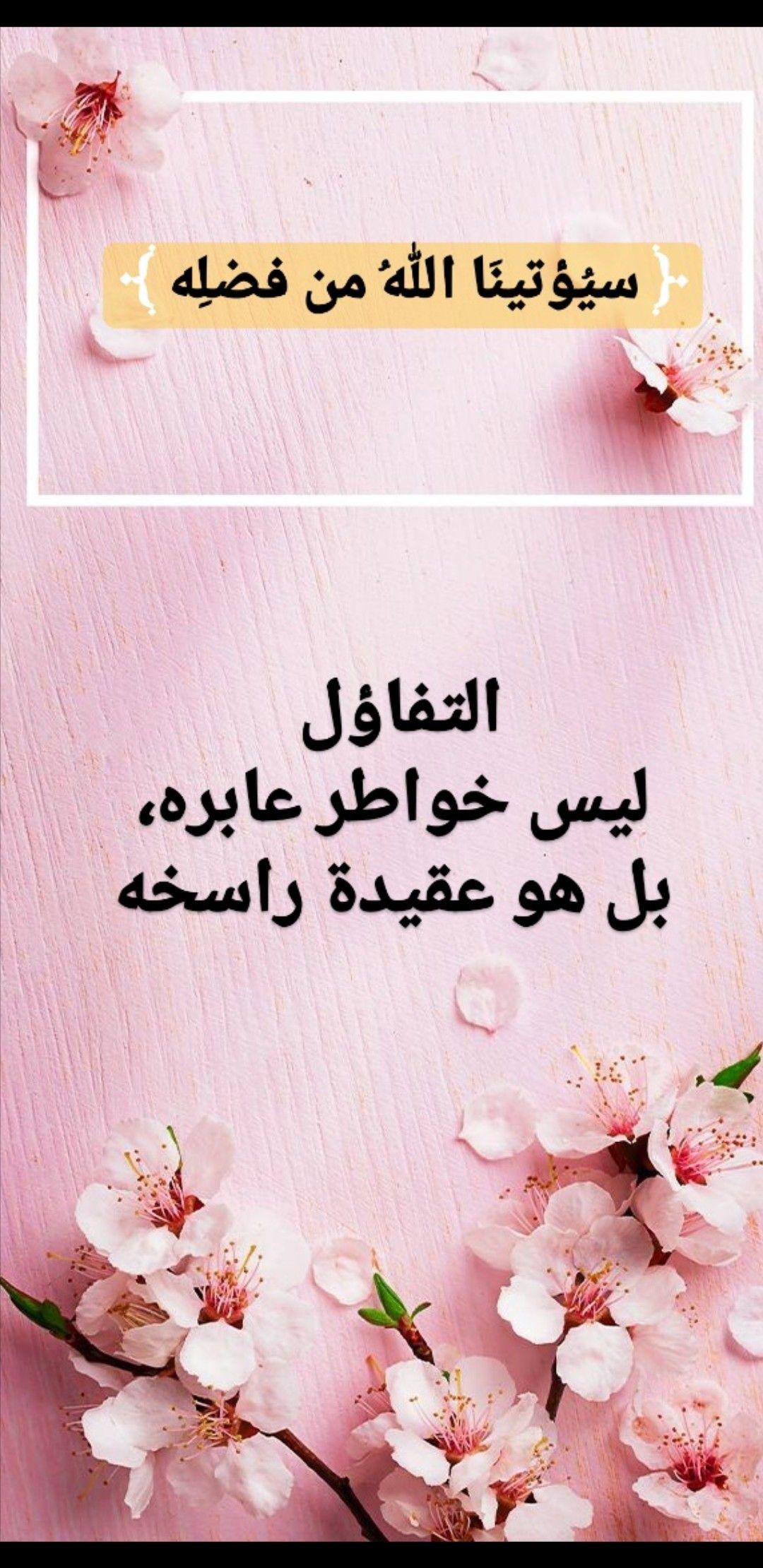 Pin On مع الله ولله والي الله