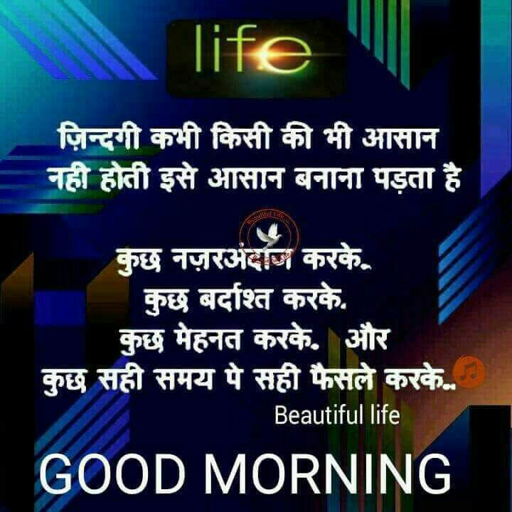 Pin By Daljeetkaurjabbal On Hindi Qoutes N Morning Images Good