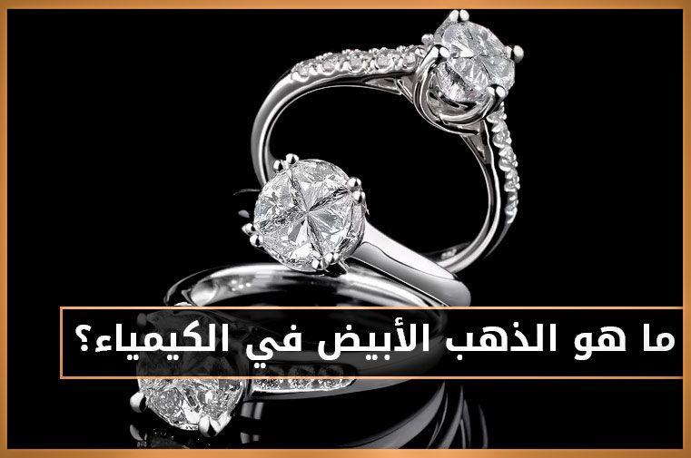 ما هو الذهب الأبيض في الكيمياء Engagement Rings Jewelry Engagement