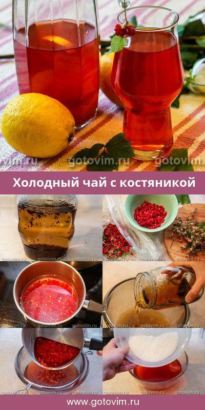 русский чай рецепт