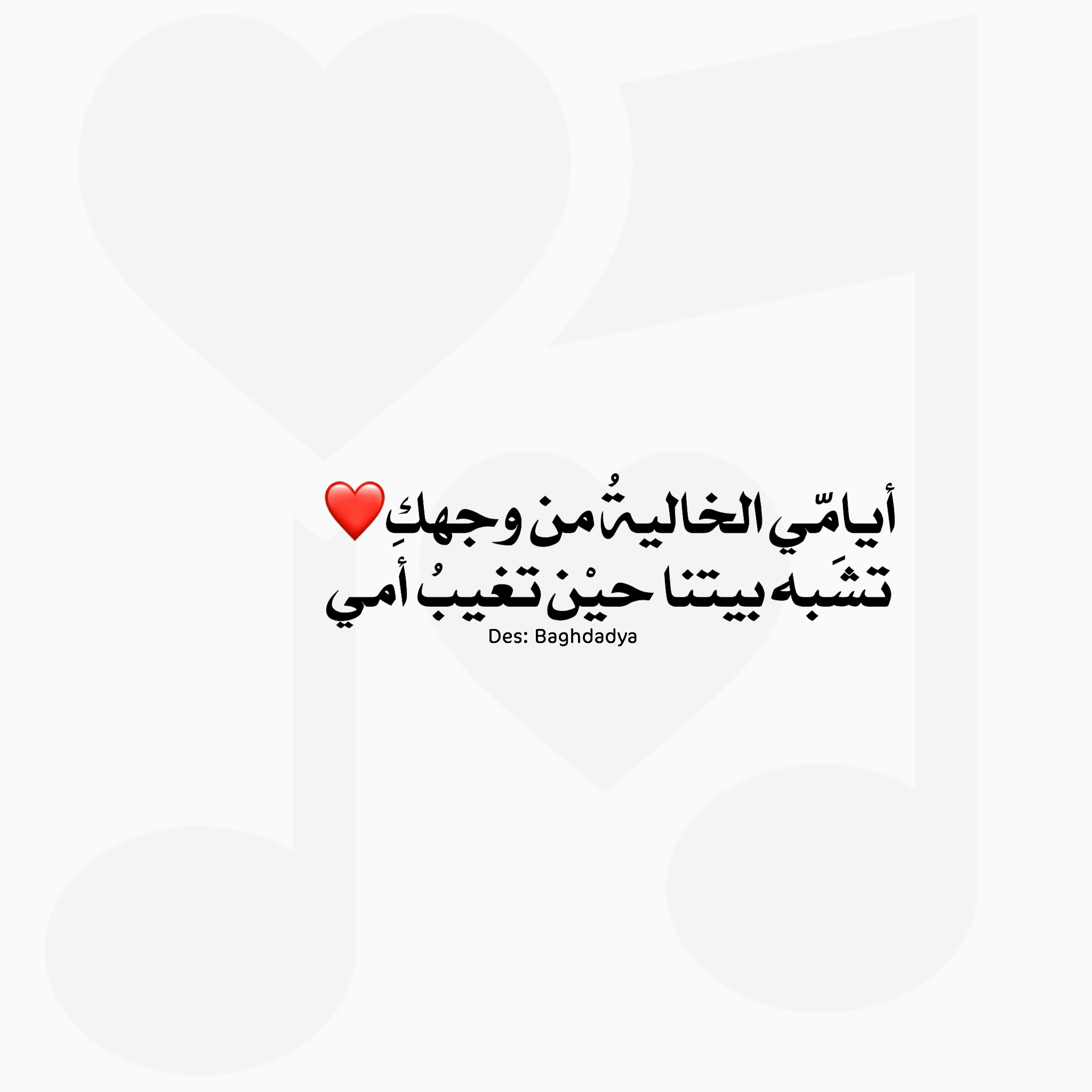 Pin By Moatazhassan On رمزيات Funny Texts Beautiful Arabic Words Words