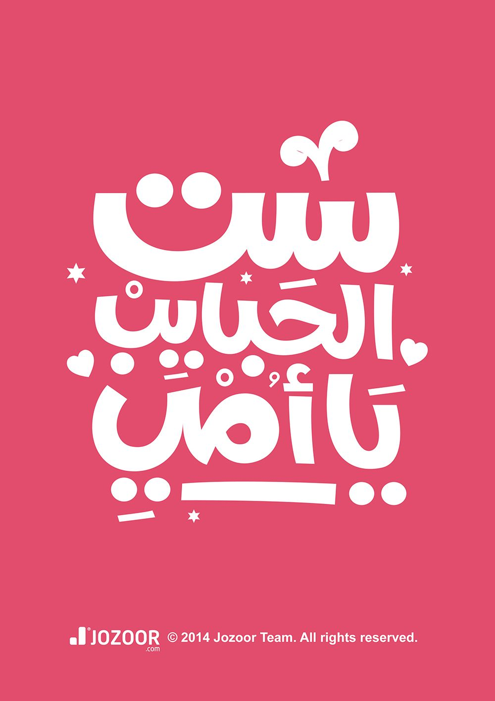 Arabic Typography On Behance Typography Luxury Quotes Word Pictures