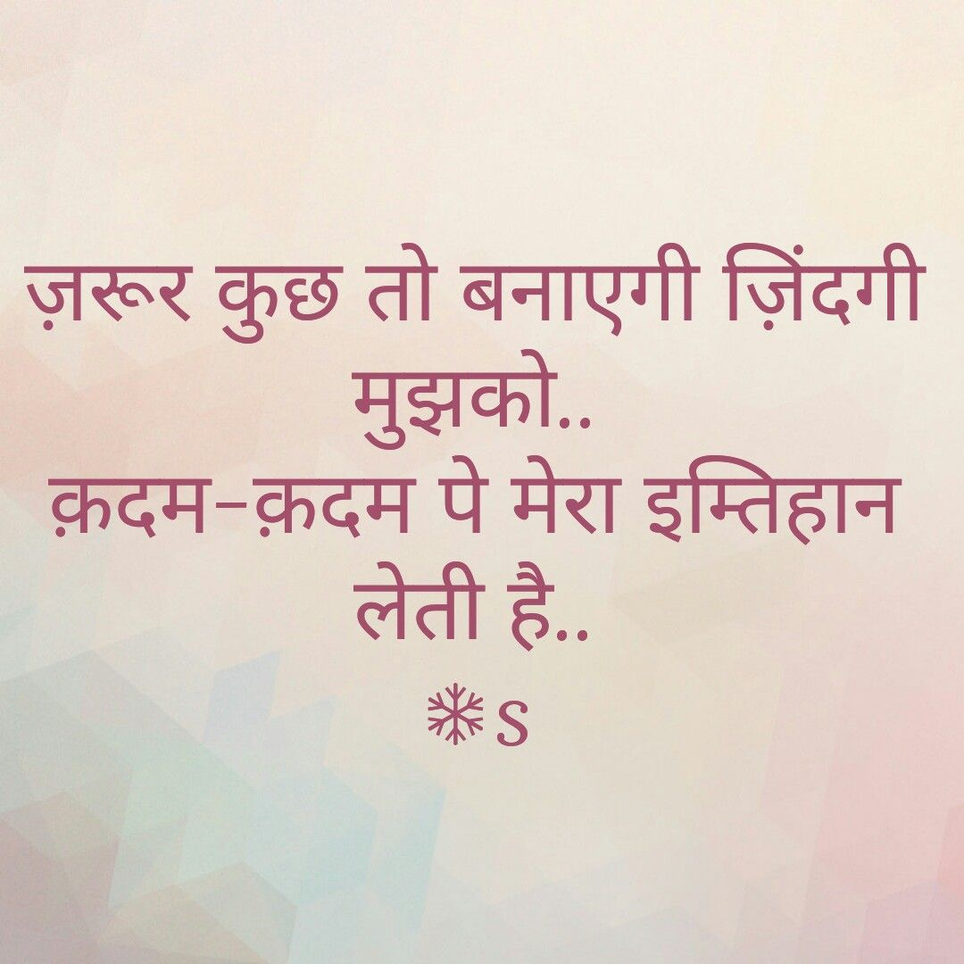 Life Quotes, Hindi Quotes