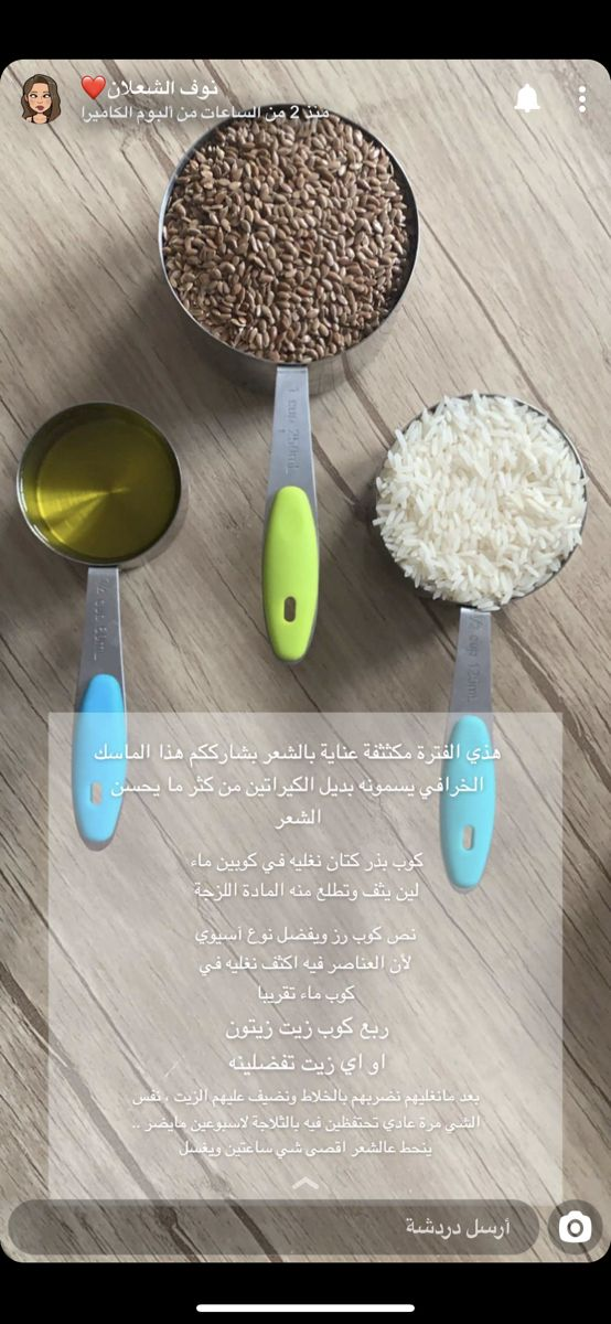 Pin By Noha Yousef On Beauty Ii Diy Skin Care Routine Beauty Recipes Hair Natural Skin Care Ingredients