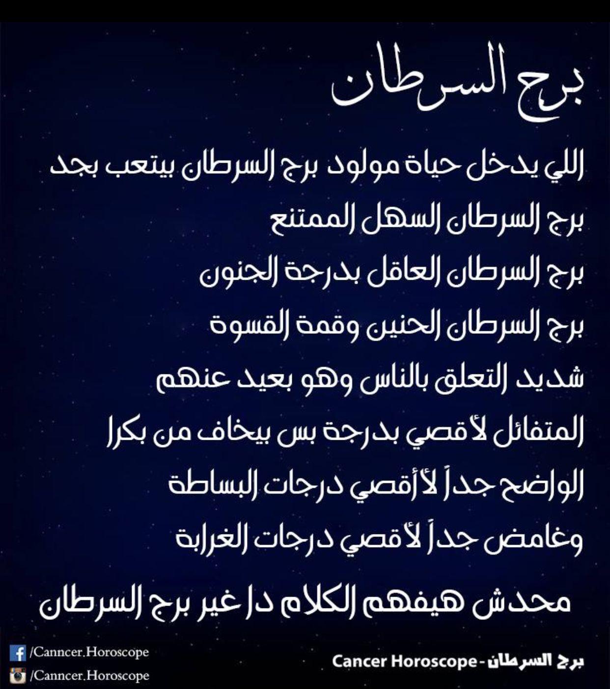 Pin By Wahab Ninauwa On Cancer Horoscope Islamic Inspirational Quotes Cancer Horoscope Quotes