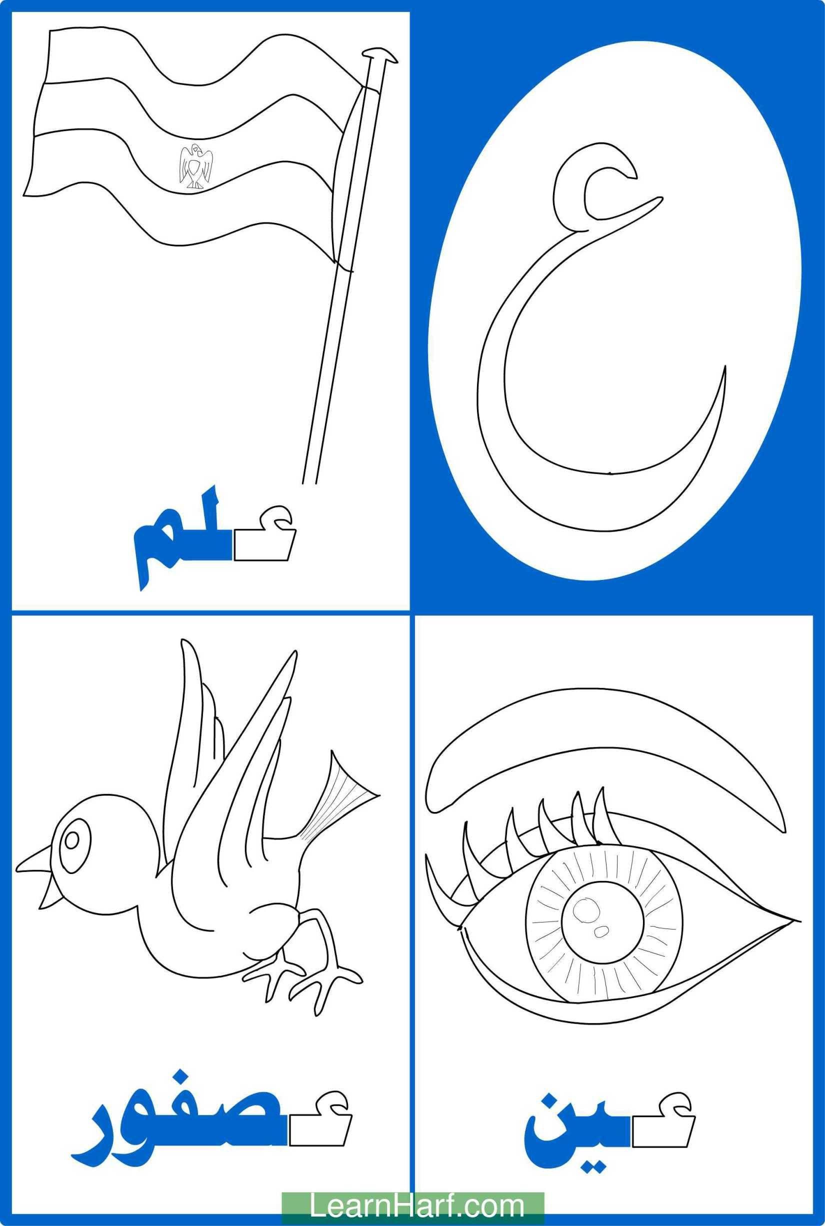 تلوين حرف العين عين علم عين عين عين عصفور Arabic Alphabet For Kids Arabic Alphabet Letters Arabic Kids