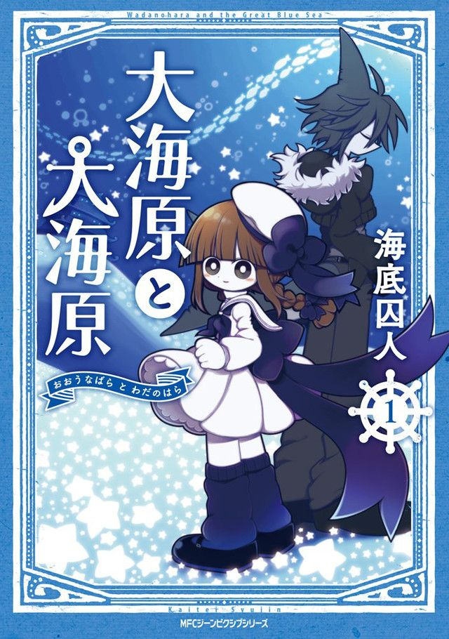 """Seven Seas Licenses """"Absolute Duo,"""" """"Wadanohara and the"""