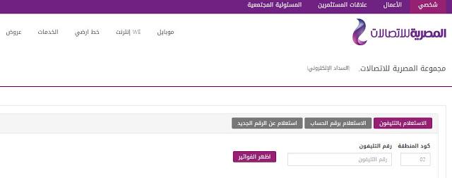 فاتورة التليفون الارضي الاستعلام عن فاتورة التليفون الارضي Telecom Egypt لاستعلام عن الفاتورة للتليفون الأرضي Billing الاستعلام عن فاتورة التليفون الارضي ب Ads