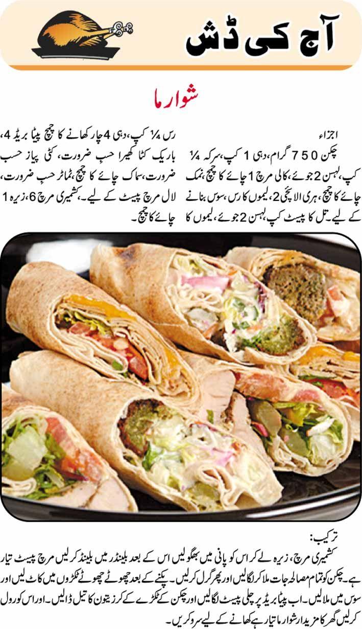 Spicy Chicken Shawarma Recipe in Urdu (With images ...