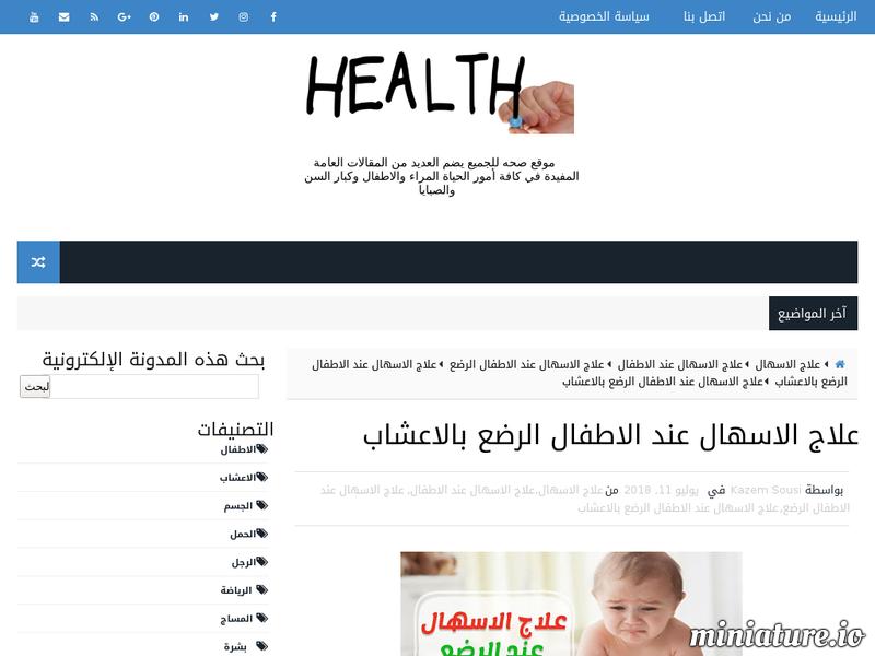 علاج الاسهال Health Fitness Nutrition Health Healthy Health Food