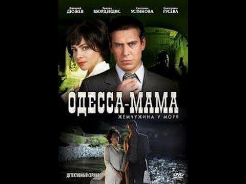 Распутная мама фильм