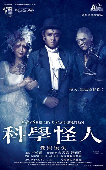 A brilliant drama adapted from the classic story of Frankenstein. Chung Ying Theatre Company created a remarkable drama.