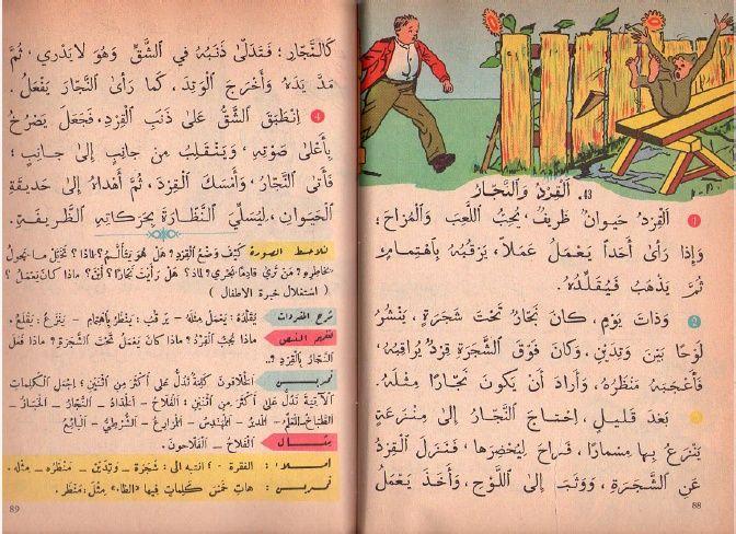 كتاب اقرأ ج2 للقسم الإبتدائي الأول الجزائر Texte Arabe Texte Livre