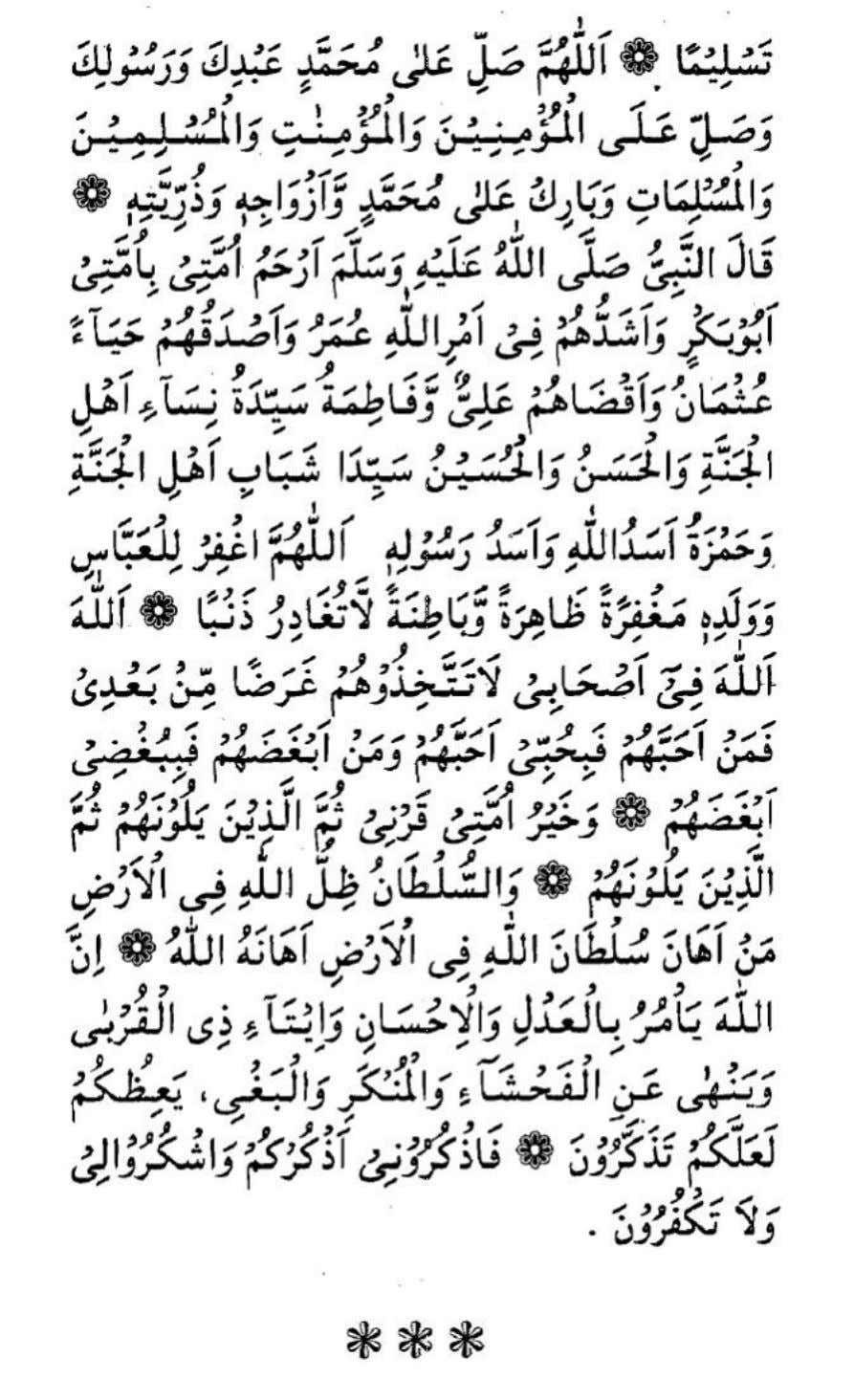 Khutba E Jumah With Urdu Translation Awal Aur Sani In 2020 Quran Quotes Verses Quran Quotes Book Sites