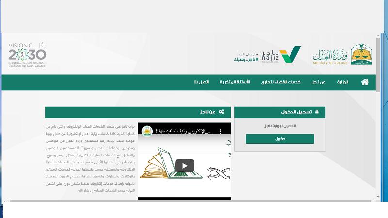 تعرف على خدمات بوابة ناجز للمواعيد الإلكترونية بوزارة العدل Desktop Screenshot