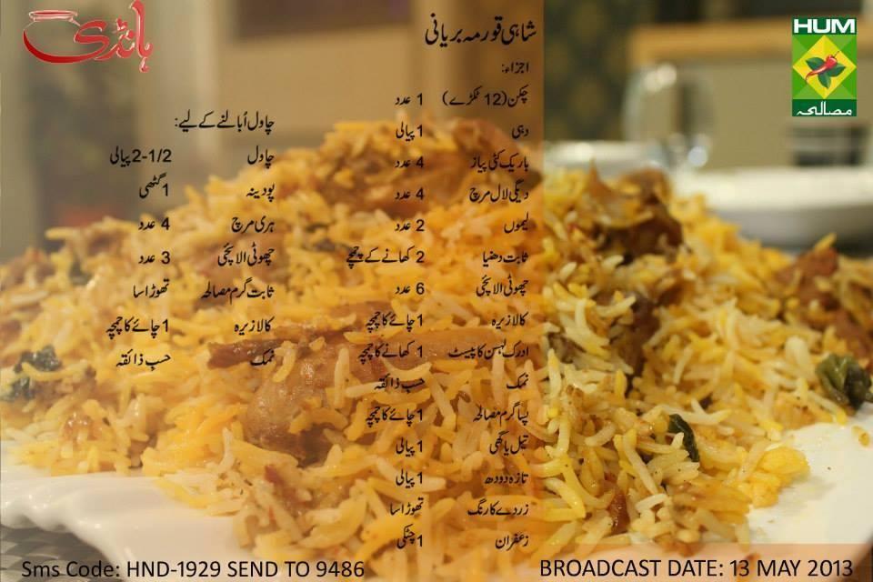Shahi Korma Biryani Recipe In Urdu By Masala Tv Zubaida Tariq SHAHI KORMA BIRYANI TV