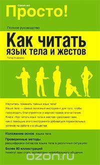 """Книга """"Как читать язык тела и жестов"""" Питер Андерсен - купить на OZON.ru книгу The Complete Idiot's Guide to Body Language с быстрой доставкой по почте   978-5-17-056476-7"""