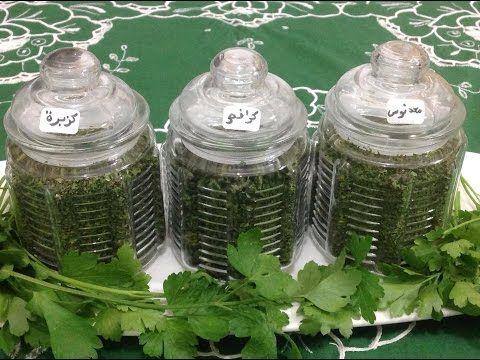 طريقة تجفيف القزبرة بقدونس و كرافس و حفظ الخضرة أطول مدة ممكنة Dry Parsley Coriander And Celery Youtube Holiday Decor Christmas Ornaments Decorative Jars