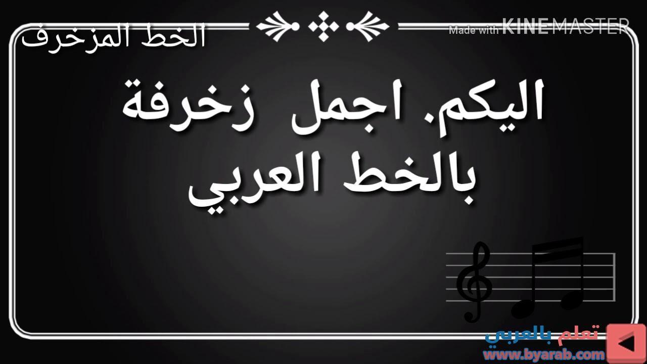 زخارف من الخط العربي Arabic Calligraphy Calligraphy