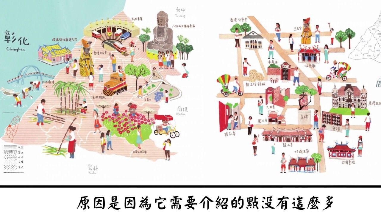 「臺灣地圖 插畫」的圖片搜尋結果 (With images)   Map, Art, World map
