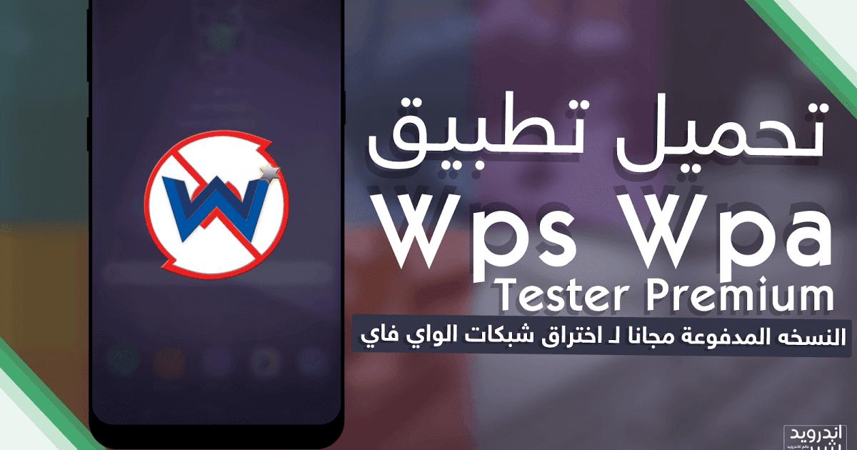 تحميل تطبيق اختبار واختراق شبكات الواي فاي Wps Wpa Tester Premium Wps Wpa Tester تطبيق يمكنك من فحص ما إذا كان بروتوكول إعداد الواي فاي المحمي Wpa Tester Wps