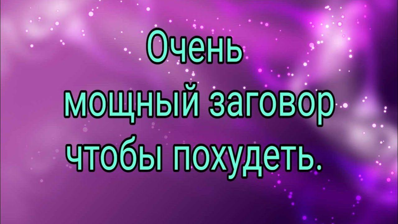 Заговор Для В Новолунье Похудеть.