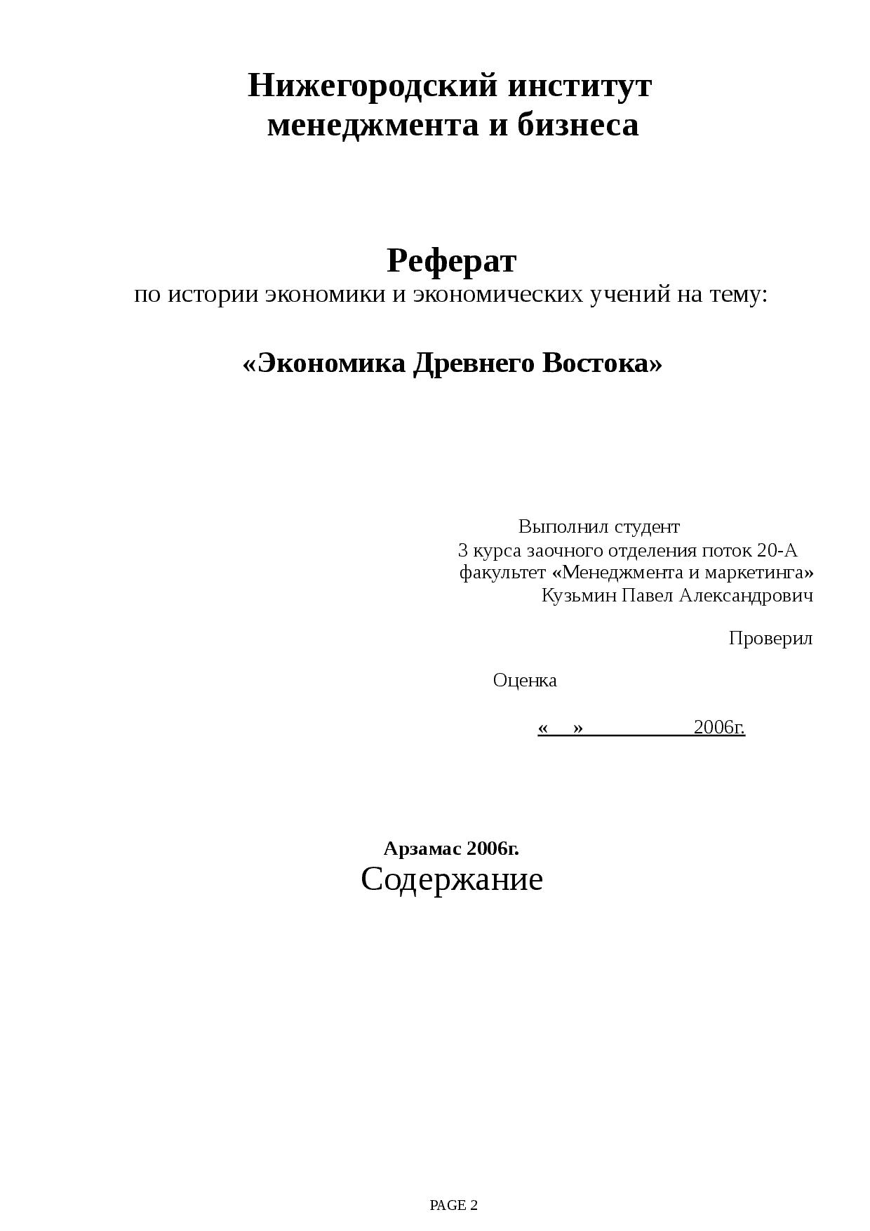 Практикум по обществознании к параграфу предпринимательское право решебник 11 класс