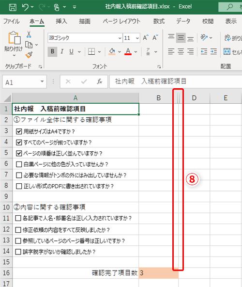 Excel タスクリストで の数を自動集計したい エクセルでチェックマークの数を数えるテクニック いまさら聞けないexcelの使い方講座 窓の杜 Excel 使い方 勉強方法 関数