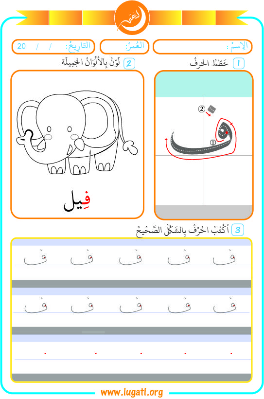 Letter Fa ف Level 1 This Arabic Worksheet Contains Three Exercises For Fa Letter ف 1 Arabic Worksheets Arabic Alphabet For Kids Arabic Alphabet Letters