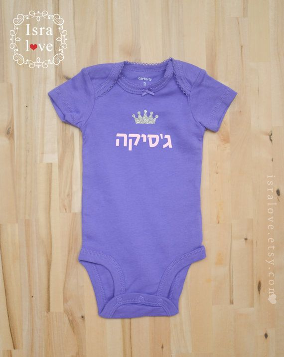Personalized hebrew onesie jewish gifts hebrew name jewish baby explore personalised baby gifts jewish gifts and more negle Images