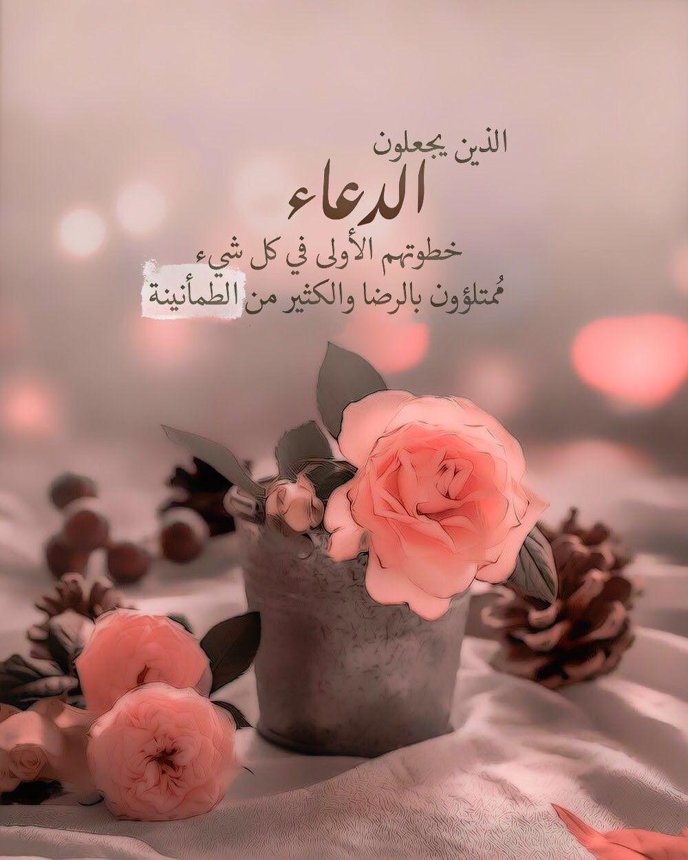 Pin By Marwa Ihab On و ذ ك ر ف إ ن الذ كرى ت نف ع الم ؤم نين Good Morning Arabic Good Morning Beautiful Quotes Good Morning Cards