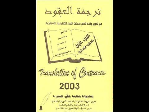 كتاب ترجمة العقود مع شرح واف لأهم سمات اللغة القانونية الانجليزية Youtube Book Cover Books