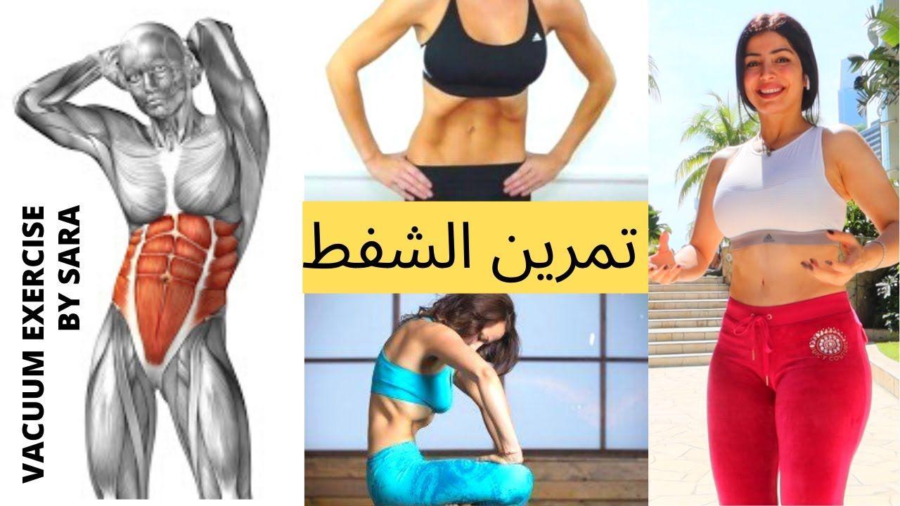 بطن مسطحة حركة شفاط البطن ينفع حتى للانفصال العضلي Vacuum Exercise Flat Belly Youtube Lower Belly Workout Belly Workout Lower Belly