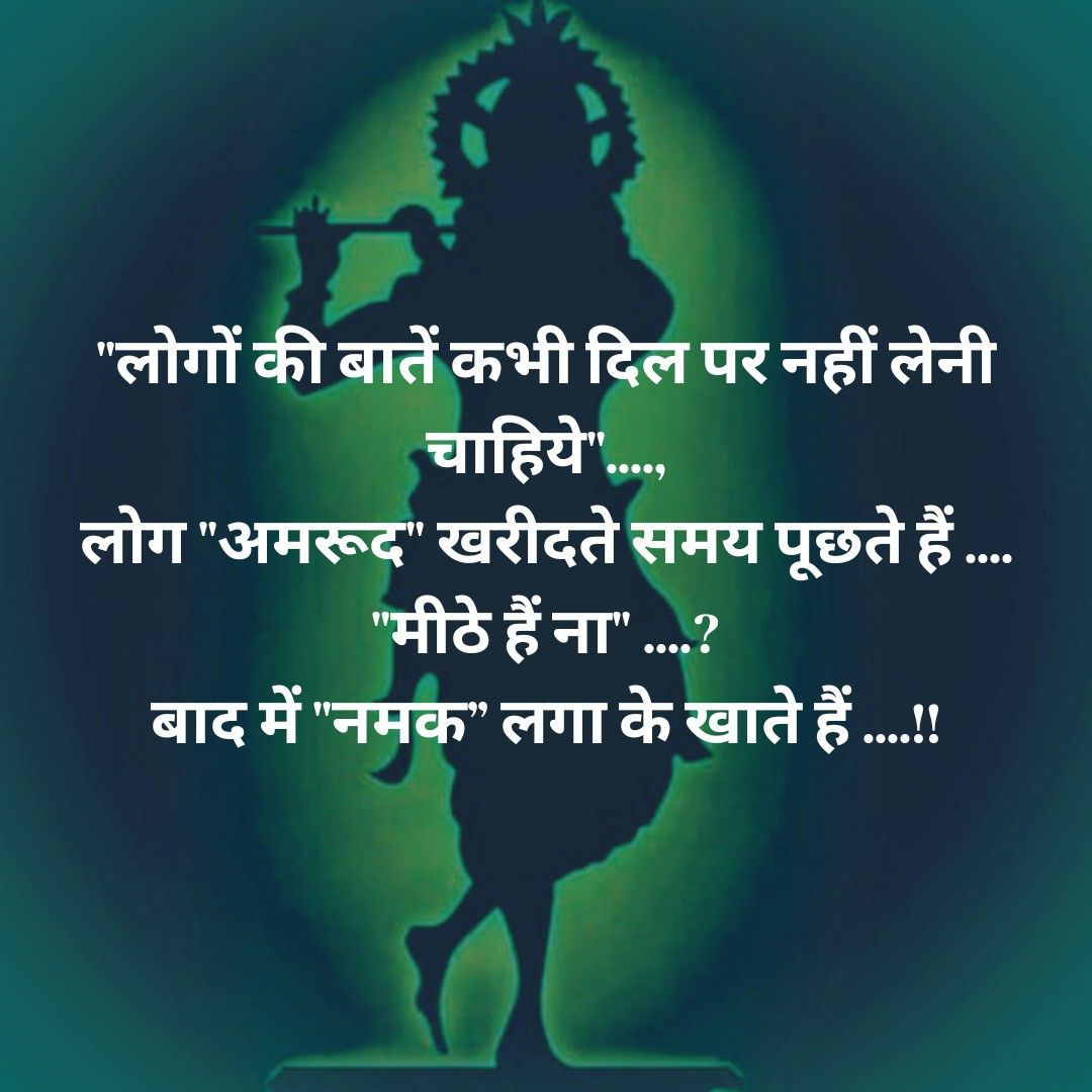 Motivational Quotes By Lord Krishna In Hindi