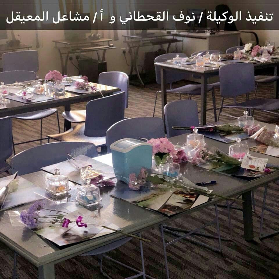 معارف للتعليم مدارس منارات الرياض وزارة التعليم السعودية الرياض موهبة النشاط المدرسي ينمي ابداعي ورشه عمل التعلم النشط تنف Table Settings Table Settings