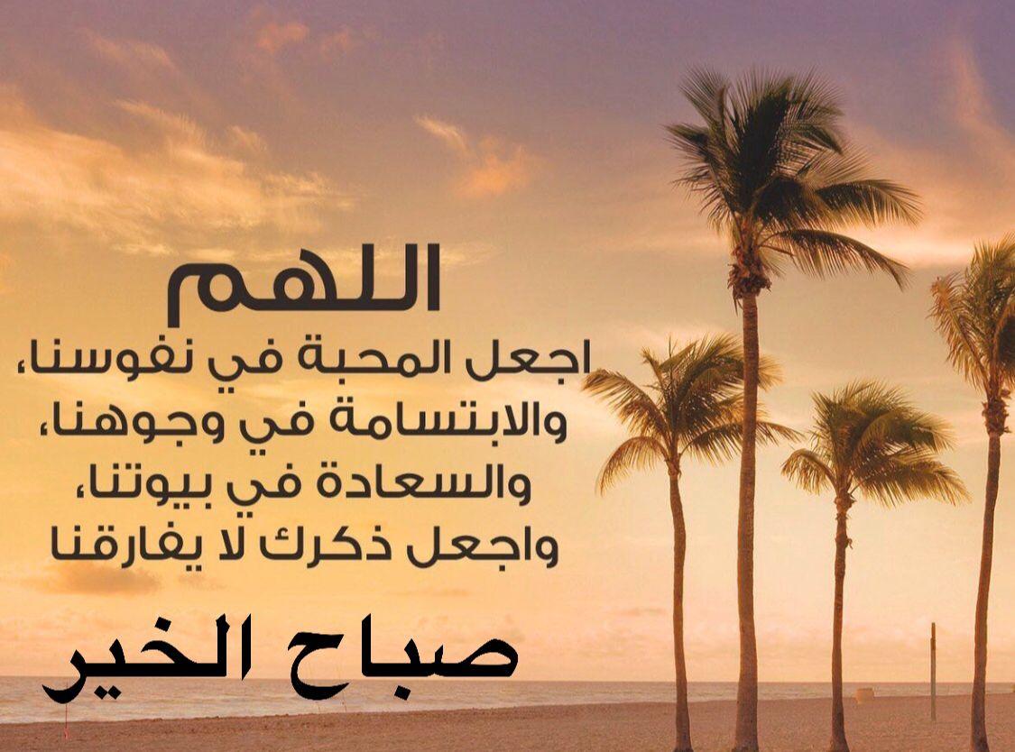 صباح الخير دعاء صباحيات الصباح Good Morning Cards Quran Quotes Verses Quran Quotes