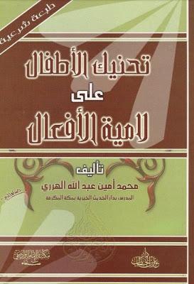 تحنيك الأطفال على لامية الأفعال محمد أمين عبد الله الهرري Pdf Books Paperback Books Internet Archive
