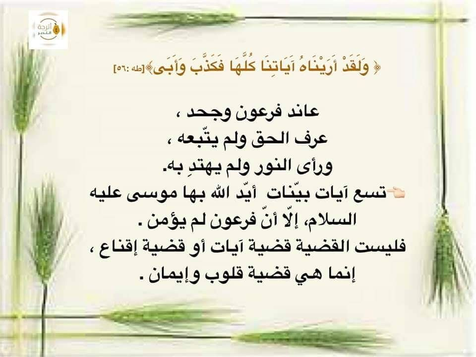 Pin By Iman Yousef On سورة طه Personalized Items Person Receipt
