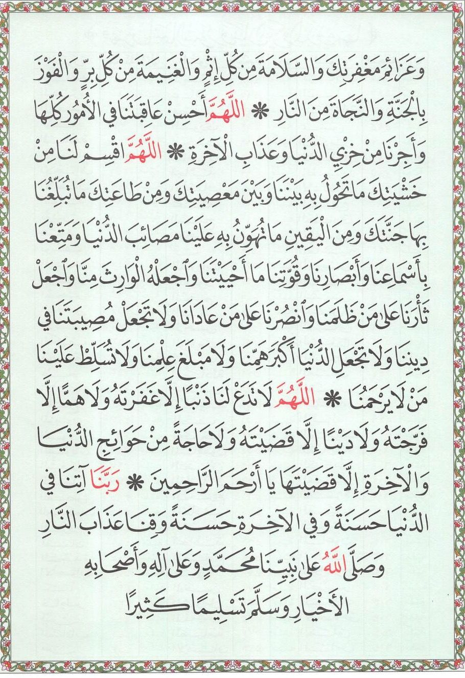دعاء ختم القران ٢ Quran Verses Islam Quran Verses