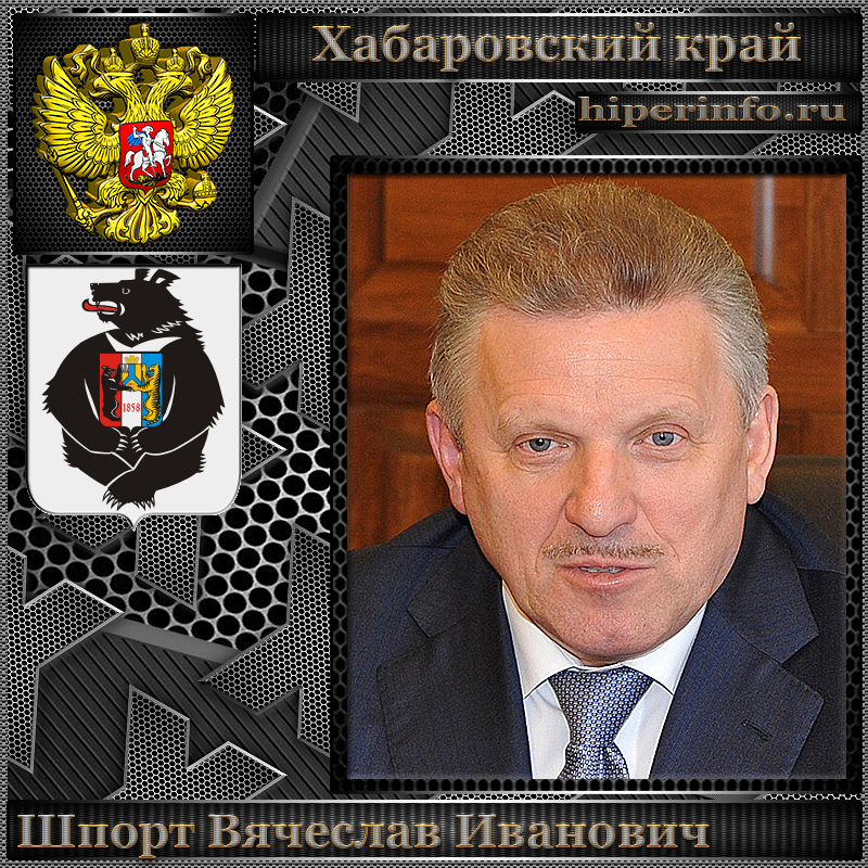СУБЪЕКТЫ РФ - ГИПЕРИНФО  Khabarovsk Krai   Shport Vyacheslav
