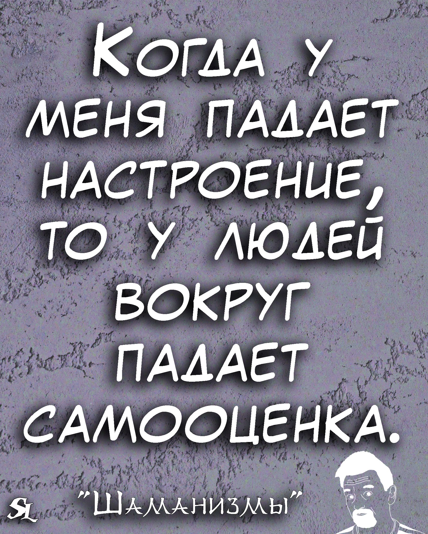 Shamanizmy Shutki Prikol Yumor Jokes Funny Humor Memes In 2021 Quotes Quotations Phrase Of The Day