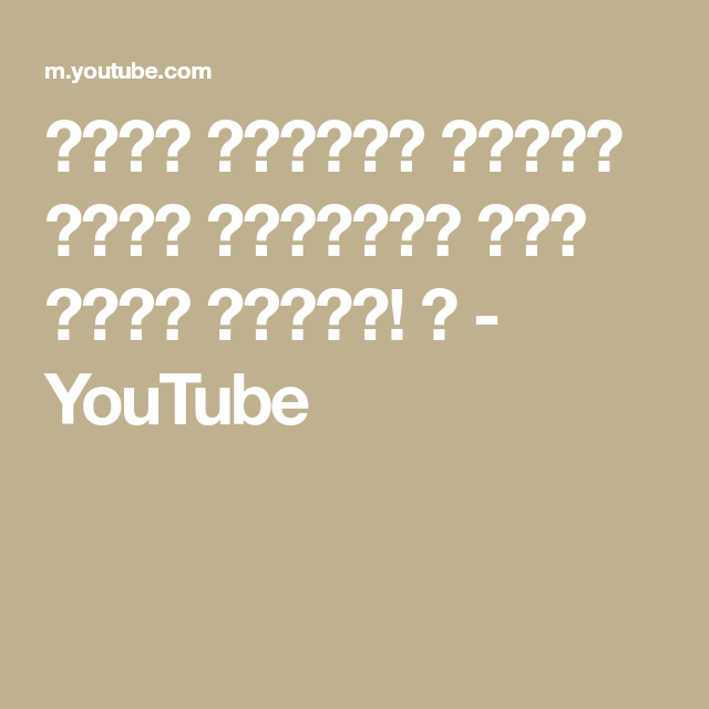 معنى احترام الأخت هذه الفيديو سوف يغير حياتك Youtube Tutorial Youtube Com
