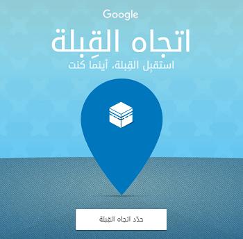 تحديد اتجاه القبلة بدون برامج ولا تطبيقات خدمة جديدة من جوجل Company Logo Messenger Logo Tech Company Logos