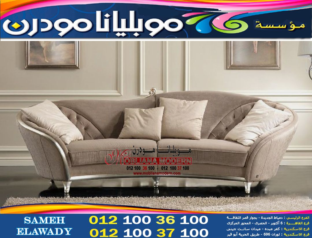 صالونات جديدة 2025 كتالوج صالون Mobliana In 2021 Sofa Couch Living Room