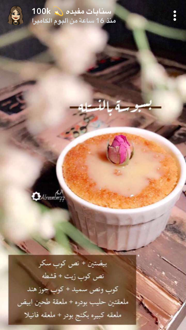 Pin By Asna On وجبات Food Recipies Arabian Food Cooking Recipes