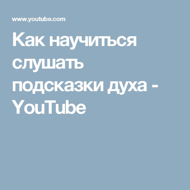 Как научиться слушать подсказки духа - YouTube | Крайон | Pinterest