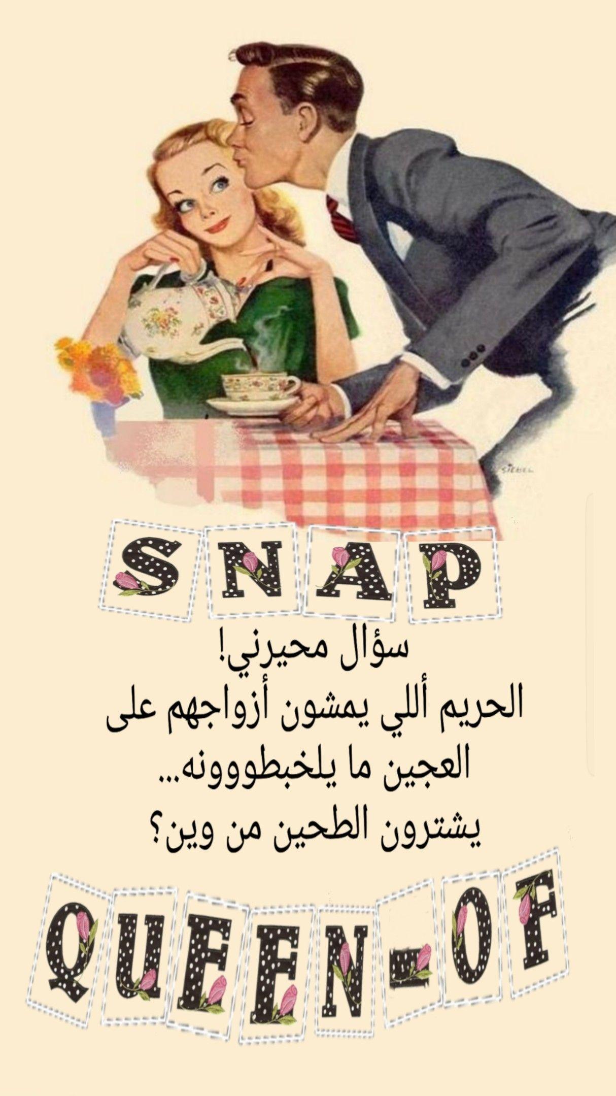 Pin By سيده الذوق On سناب شات سنابي تابعوني Comics Movie Posters Igis