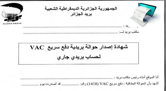 شهادة اصدار الحوالة البريدية الخاصة بتسجيلات شهادة التعليم المتوسط 2018 احرار Http Ift Tt 2glzg0s Vac Travel Boarding Pass