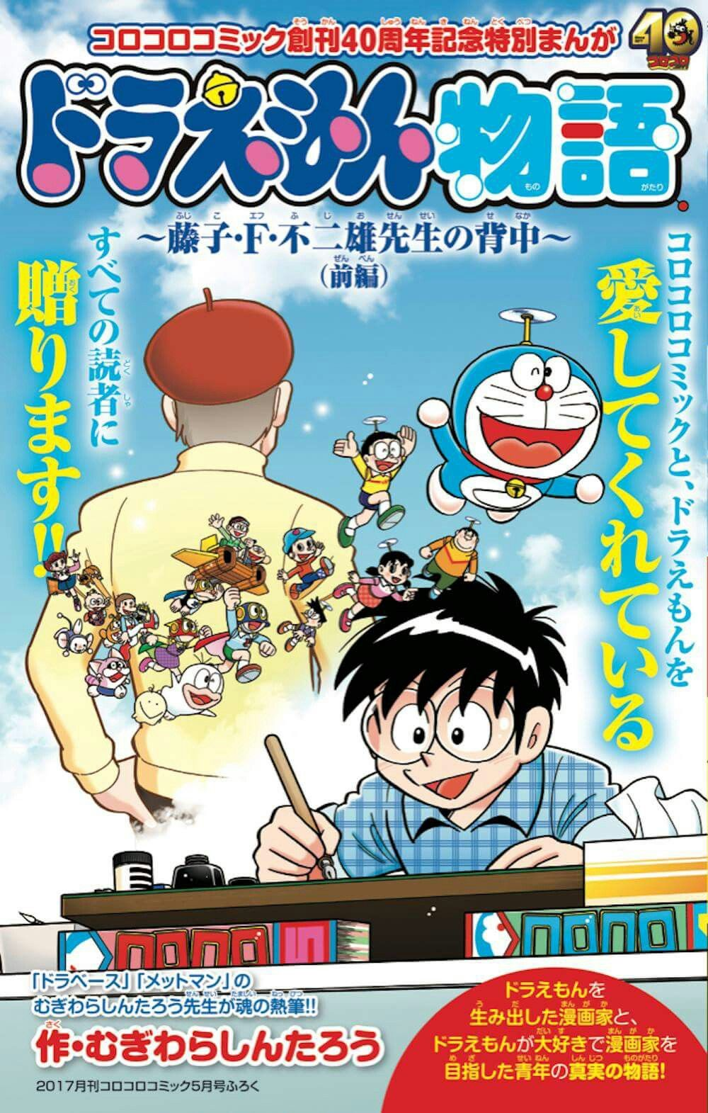 Pin by Yousoro10 on Doraemon Comic books, Book cover